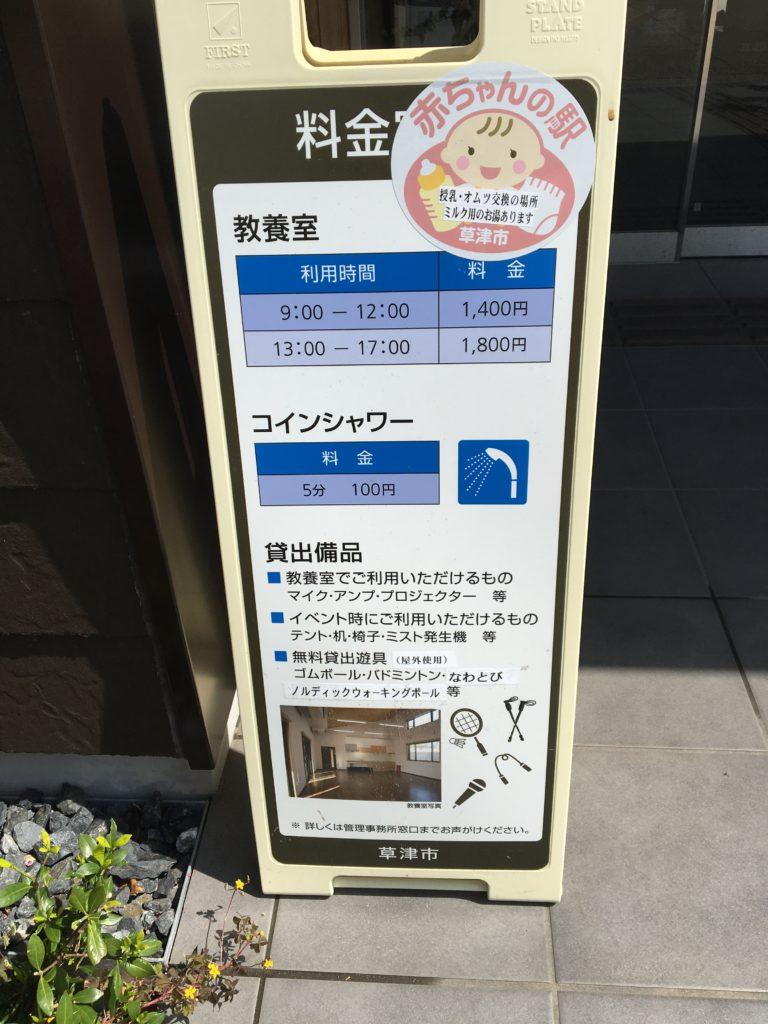 de愛ひろばのコインシャワー等の料金案内画像