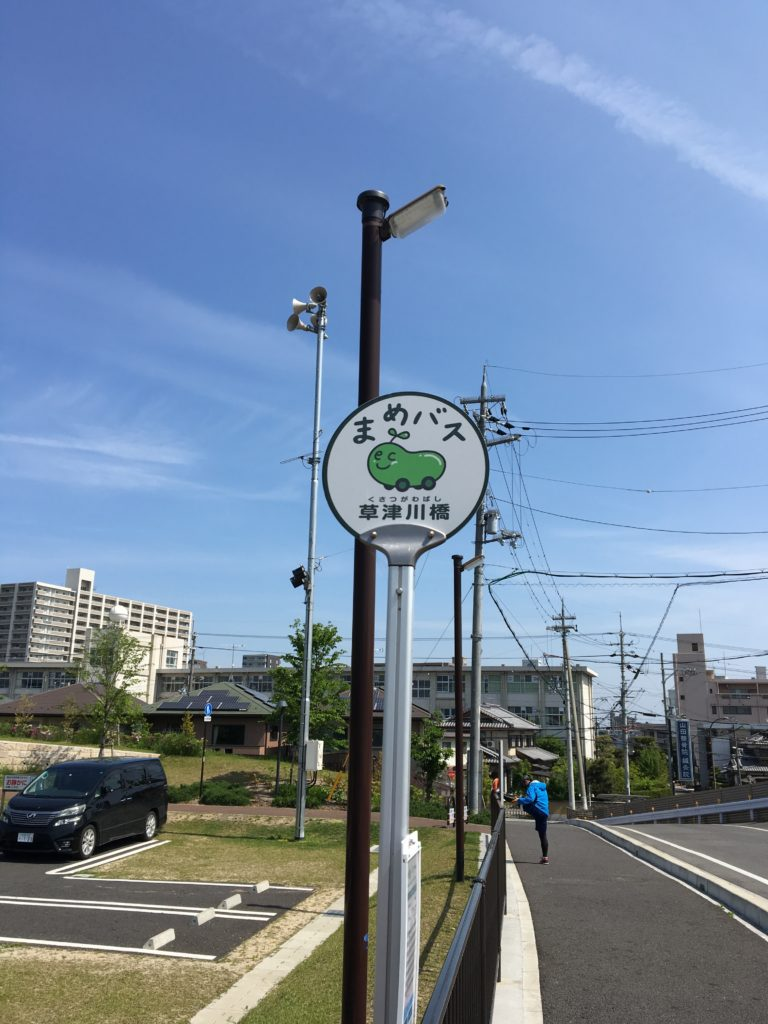 de愛ひろば東口側のまめバス草津川橋バス停画像