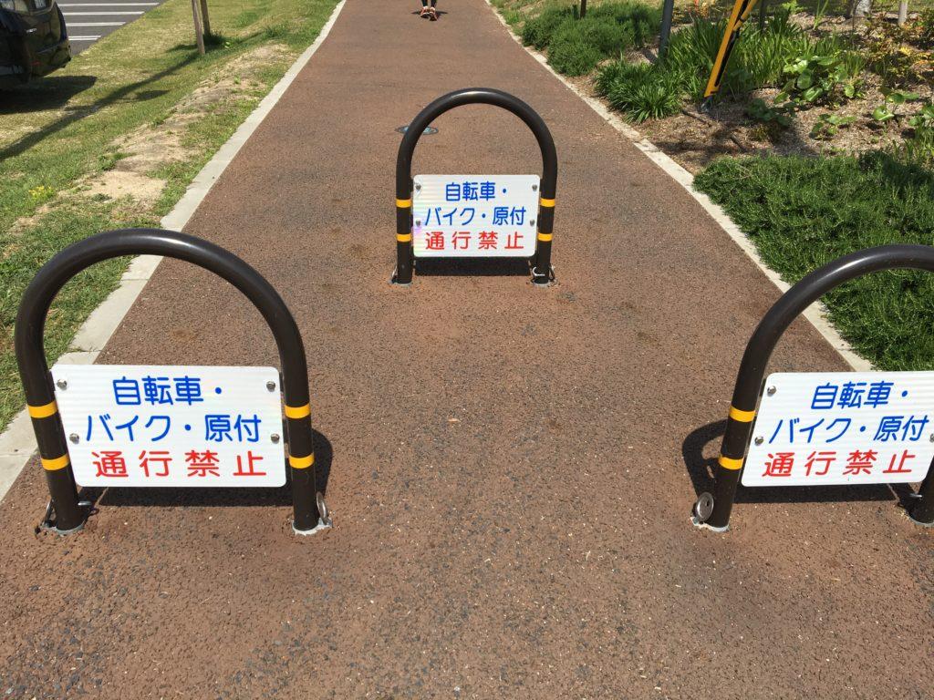 de愛ひろばの自転車・バイク・原付は通行禁止ポール画像