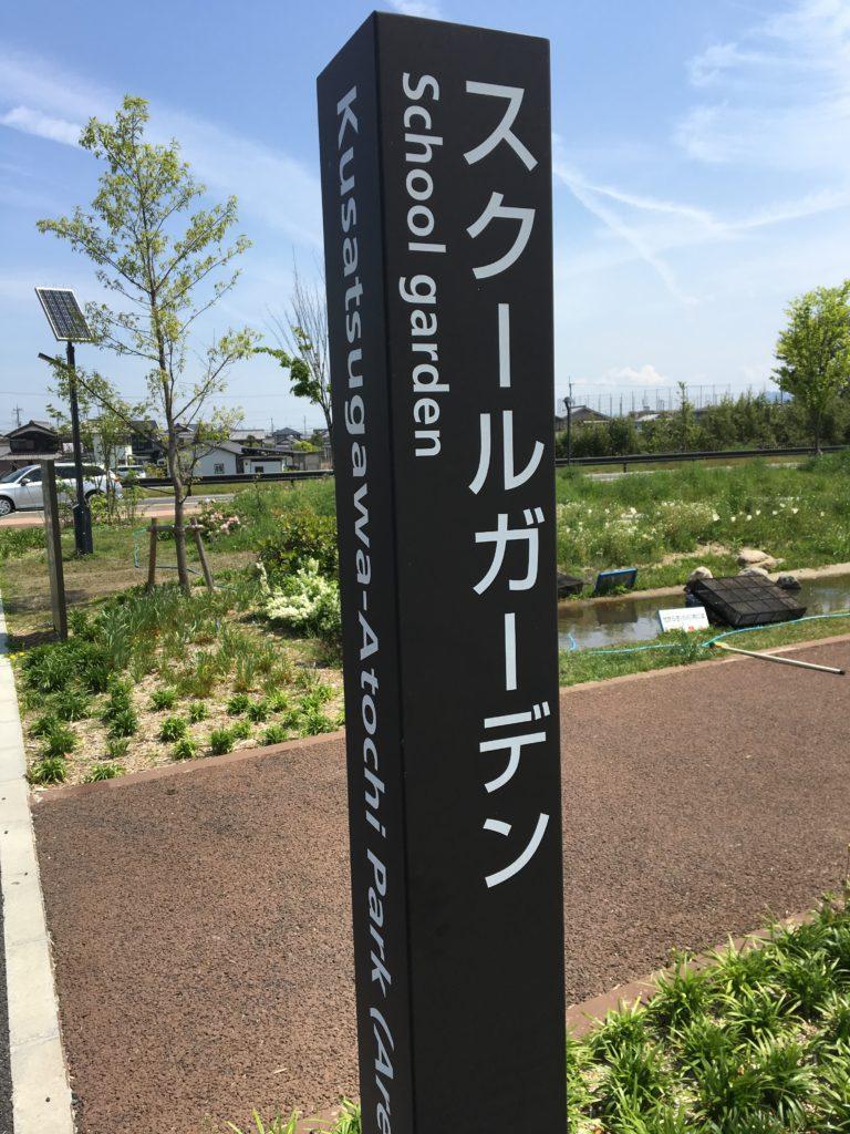 ai彩ひろばのスクールガーデンの標識画像