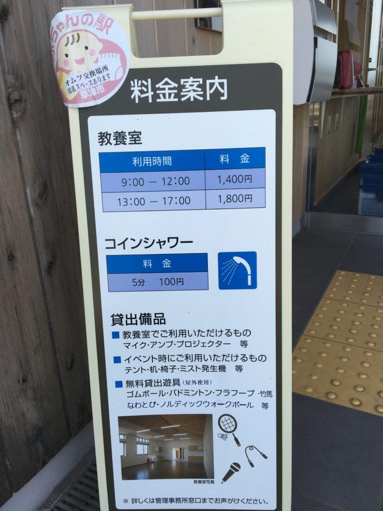 ai彩ひろばのコインシャワー料金案内画像