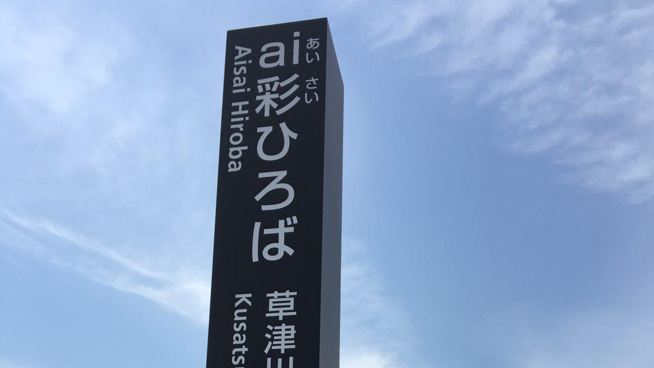 ai彩ひろばの標識画像