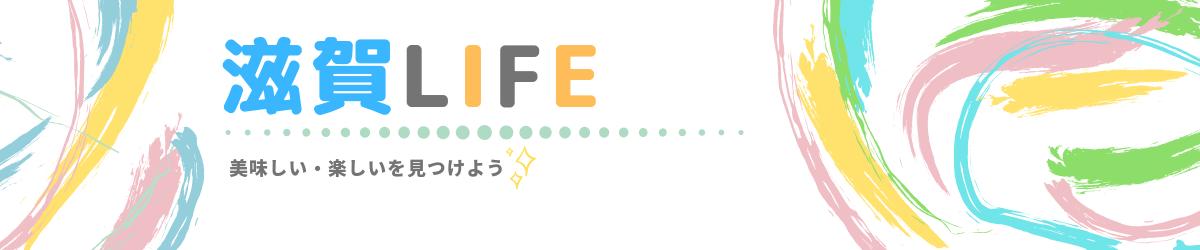 滋賀LIFE