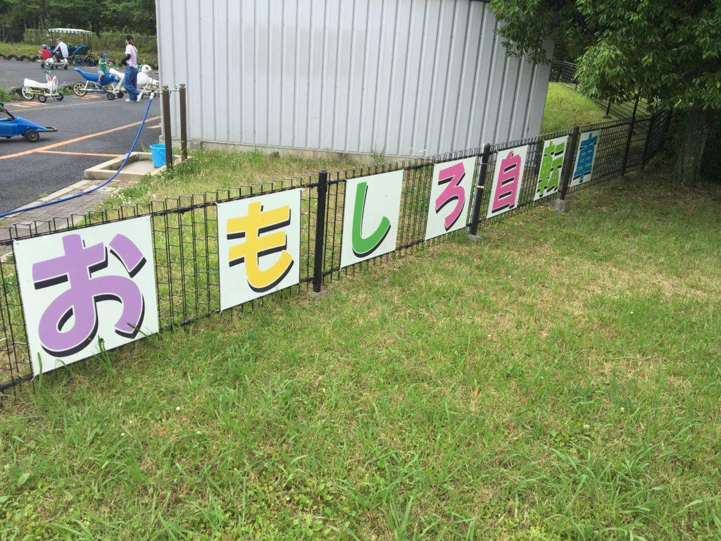 矢橋帰帆島公園のおもしろ自転車写真