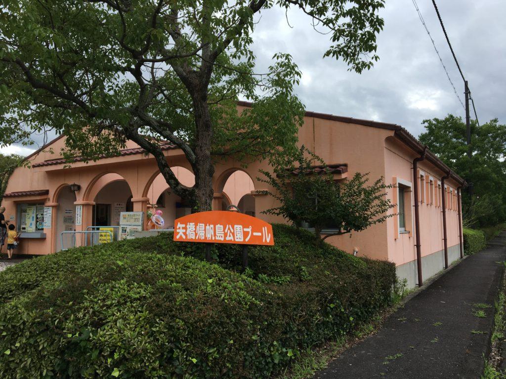 矢橋帰帆島公園プール入り口写真