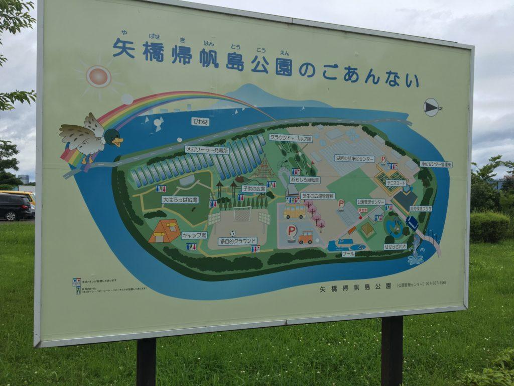 矢橋帰帆島公園マップ看板画像