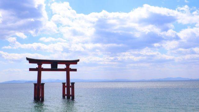 白鬚神社の湖中の大鳥居の画像